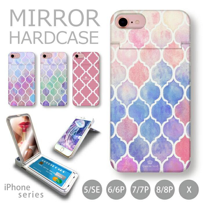 iPhone用ミラーケース 鏡付き ミラー付き スマホ ケース ハードケース コスメ マーブルストーン モロッコ タイル 西海岸 アイフォン iPhone X 8 plus 7 6s 5s SE ケース