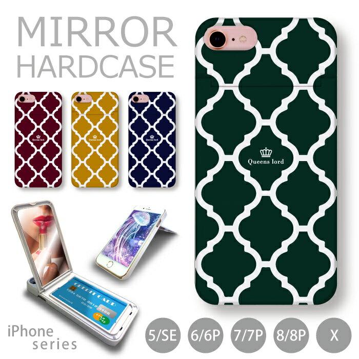 iPhone用ミラーケース 鏡付き ミラー付き スマホ ケース ハードケース コスメ マーブルストーン モロッコ タイル アイフォン iPhone X 8 plus 7 6s 5s SE ケース