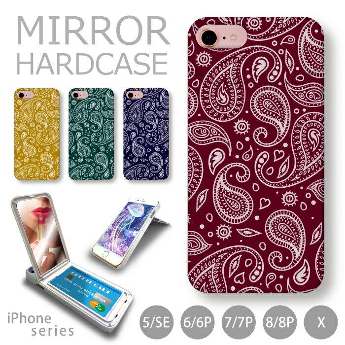 iPhone用ミラーケース 鏡付き ミラー付き スマホ ケース ハードケース ペイズリー ペイズリー柄 アイフォン iPhone X 8 plus 7 6s 5s SE ケース
