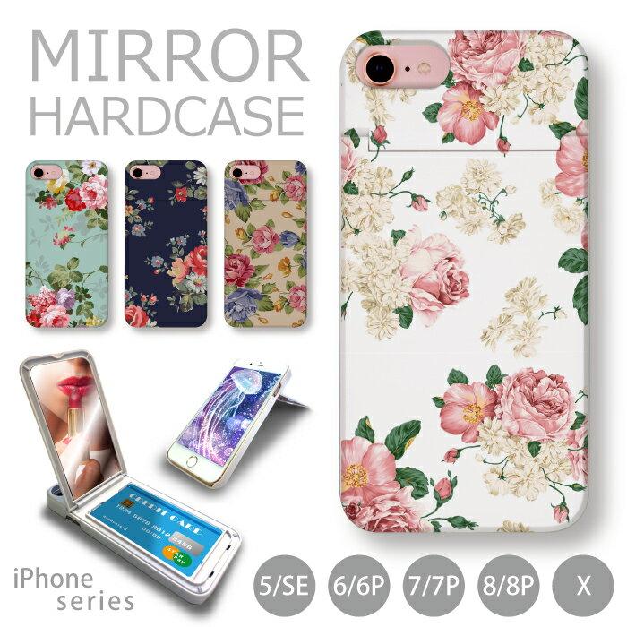 iPhone用ミラーケース 鏡付き ミラー付き スマホ ケース ハードケース 花柄 ボタニカル 北欧 アイフォン iPhone X 8 plus 7 6s 5s SE ケース