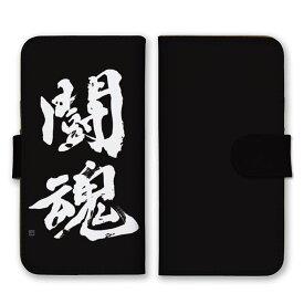 手帳型 全機種対応 ケース SIMフリー対応 スマホ スマートフォン iPhoneX/XS Max XR対応ケース 闘魂 魂 プロレス 漢字 アート アート柄 デザイン シンプル スケッチ お洒落 かっこいい クール フォト カメラ 写真 スナップ set10606