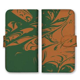 手帳型 全機種対応 ケース SIMフリー対応 スマホ スマートフォン iPhone11 X/XS Max対応ケース マーブル 柄 模様 シンプル 芸術 デザイン アート お洒落 個性的 可愛い 寒色 大人 派手 奇抜 斬新 深緑 フヌイユ 灰汁色 set13938