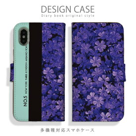 手帳型 全機種対応 ケース SIMフリー対応 スマホ スマートフォン iPhoneX/XS Max XR対応ケース花 花柄 シンプル 柄 模様 デザイン 芸術 アート おしゃれ かわいい 人気 オススメ 華やか 綺麗 大人 水色 紫 パープル 薄紫 黒 set17111