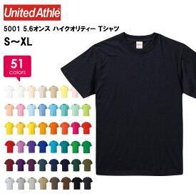 Tシャツ メンズ 半袖 無地 Tシャツ United Athle(ユナイテッドアスレ) 5.6オンス ハイクオリティーTシャツ 5001-01 ゆったりサイズ 大きめ対応 半袖 綿100% よれない 透けない 長持ち T-shirt 人気 男性サイズ