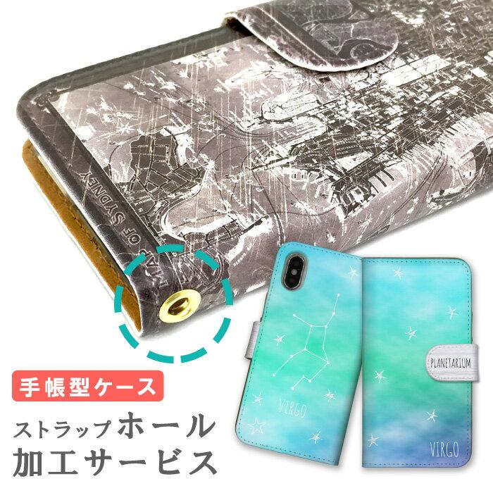 手帳型 スマホケース 【ストラップホール加工サービス】 iPhone6sケース 全機種対応 ダイアリー ケース Diary 【galaxy s6 edge xperia Z5 Z4 Z3 SO-01H SO-02H SO-03H SC-01H SO-03G SC-05G SC-04G SO-01G SO-02G SH-02G SH-03G F-04G 対応 】 ストラップ 穴 iPhone6s Plus