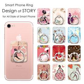 スマホリング フェアリー リング ring バンカーリング おしゃれ アイフォン7 ケース 可愛い プリンセス アリス 白雪姫 マーメイド 妖精 iPhone6 オシャレ 人気 アイフォン7 スタンド 便利 スマホケース スマートフォン用ホールドリング