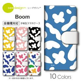 全機種対応 スマホケース 手帳型 see design(TM) シーデザイン Boom ブーム 雲 くも iPhoneX/XSケース アップル アンドロイド対応 手帳型カバー 手帳型ケース iPhoneケース 北欧テイスト iPhoneXS Max iPhoneXR Xperia 1 Ace AQUOS Galaxy S10+ 対応