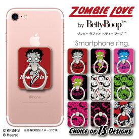 ゾンビー ラブ by ベティー ブープ(TM) スマホリング ベティーちゃん キャラクター ZOMBIE LOVE by Betty Boop(TM) 送料無料 スマートフォンリング iPhone X アイフォン バンカーリング ハロウィン 可愛い 人気 スマートフォン用ホールドリング