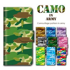 10種 全機種対応 手帳型 スマホケース CAMO in Army SIMフリー対応 スマートフォンケース スマホカバー 携帯カバー iPhone 7 6 5 plus アイフォン アンドロイド xperia arrows aquos Galaxy 可愛い 人気 かっこいい クール カモフラージュ 迷彩模様 アーミー