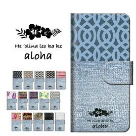 16種 全機種対応 手帳型 スマホケース ALOHAデニム SIMフリー対応 スマートフォンケース スマホカバー 携帯カバー iPhoneSE(第2世代) iPhone11 X/XS Max 8 plus アイフォン おしゃれ かわいい かっこいい アロハ ジーンズ ハワイアン 海 夏