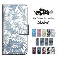 12種全機種対応手帳型スマホケースALOHASIMフリー対応スマートフォンケーススマホカバー携帯カバーiPhone765plusアイフォンアンドロイドxperiaarrowsaquosGalaxyおしゃれかわいいかっこいいアロハデニムハワイアンハイビスカス