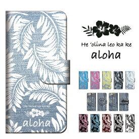 12種 全機種対応 手帳型 スマホケース ALOHA SIMフリー対応 スマートフォンケース スマホカバー 携帯カバー iPhoneSE(第2世代) iPhone11 X/XS Max 8 plus アイフォン おしゃれ かわいい かっこいい アロハ デニム ハワイアン ハイビスカス