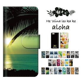 24種 全機種対応 手帳型 スマホケース Alpha SIMフリー対応 スマートフォンケース スマホカバー 携帯カバー iPhone 7 6 5 plus アイフォン アンドロイド xperia arrows aquos Galaxy おしゃれ かわいい かっこいい クール ハワイ アロハ 海 夏 プルメリア