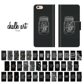 39種 全機種対応 手帳型 スマホケース チョークアート SIMフリー対応 スマートフォンケース スマホカバー 携帯カバー iPhoneSE(第2世代) iPhone11 X/XS Max 8 plus アイフォン おしゃれ かっこいい モノクロ ニューヨーク ブラック 黒板 カフェ