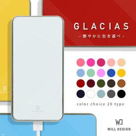 大容量 両面ガラスバッテリー モバイルバッテリー 光沢 カラー 赤 緑 黄色 青 紫 ベージュ ブラック ホワイト モノクロ 流行 トレンド GLACIAS ギフト プレゼント