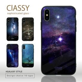 スマホケース スリムガラス ラウンドタイプ 耐衝撃 強化ガラス 銀河 星空 iPhone ケース TPU ハードケース 光沢 iphone11ケース 宇宙 コスモ ミルキーウェイ 超新星 スーパーノヴァ 惑星 ネイビー ブラック ピンク ClASSY