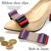 【MadeinJAPAN日本製】絶妙なカラー♪美しい5色使いの4段リボンシュークリップ!1ペア(1足分)