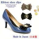 【Made in JAPAN 日本製 】シルバーエンブレムのリボンシュークリップ! 1ペア(1足分)/シューズアクセサリー/シュー…