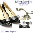 【Made in JAPAN 日本製 】【2色展開】白黒ボーダーリボンシュークリップ! 1ペア(1足分)/シューズアクセサリー/シ…