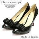 【Made in JAPAN 日本製 】【黒】美デザイン扇形6段リボンシュークリップ! 1ペア(1足分)/シューズアクセサリー/シ…