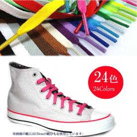 【24色展開】【靴ひも シューレース】【150cm】【0.8cm幅】平紐 平ひも 無地シューレース 2本入り(1足分)/シューズアクセサリー/運動靴/靴紐/ハイカット/スニーカー/長い靴紐/バッシュ/バレーボール