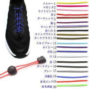 【新入荷】【靴ひも シューレース】【60cm】【結ばない靴ひも ロックストッパー仕様】伸縮性の高いゴム紐タイプの靴紐 2本入り(1足分)/ランニング/チームカラー/ウォーキング/スニーカー