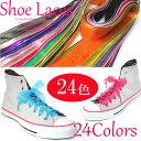 【新入荷】【24色展開】【靴ひも シューレース】【150cm】【2.5cm幅】光沢のあるオーガンジー素材のシューレース 2本…