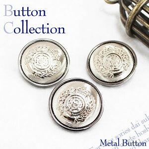 BT-330【メタルボタン】【24mm】ブレザーやジャケットに♪高級メタルボタン エンブレム 金属製ボタン 銀色【1個】/手芸/英国/ブリティッシュ/ブレザー/ジャケット/制服