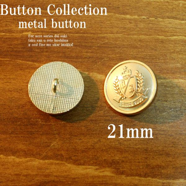 【メタルボタン】【合金製】【21mm】ブレザーやジャケットに!金属製ボタン エンブレムボタン 金【1個】手芸/創作/クリエイター/英国/ハンドメイド/ドラゴン/紋章/フランス/スペイン