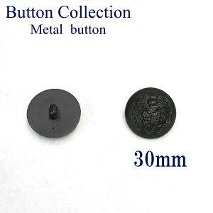 BT-131-065【メタルボタン】【30mm】【大きいサイズ】【つやけし黒】高級感を感じるマットブラックのエンブレムメタルボタン【1個】ブローチ/手芸/コサージュ/ブラウス/英国調/コート/アクセ
