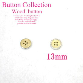 BT-131-072【ウッドボタン】【13mm】メタルリブのウッドボタン【1個】ブローチ/手芸/コサージュ/ブラウス/シャツ/ワンピース/花/業販/卸