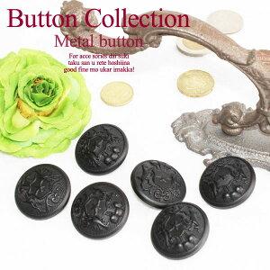 BT-097【メタルボタン】【30mm】【つやけし黒】高級感を感じるマットブラックのエンブレムメタルボタン【1個】ブローチ/手芸/コサージュ/ブラウス/英国調/アクセサリー/業販/卸