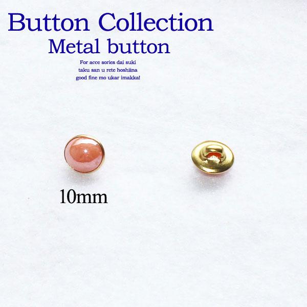 【メタルボタン】【10mm】サーモンピンクがキレイな合金製メタルボタン【1個】手芸/ブラウス/自然/ワンピース/カーディガン/シャツ/ナチュラル/ドレスシャツ/業販/卸