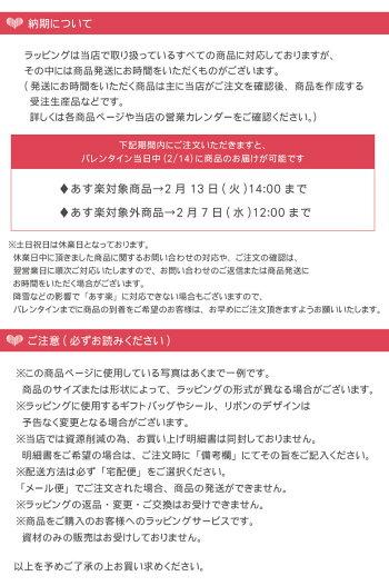 【バレンタインギフトラッピングサービス】