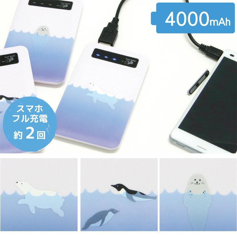 モバイルバッテリー Swimming animal iPhone android用 4000mAh | 軽量 薄型 大容量 かわいい おしゃれ しろくま ペンギン