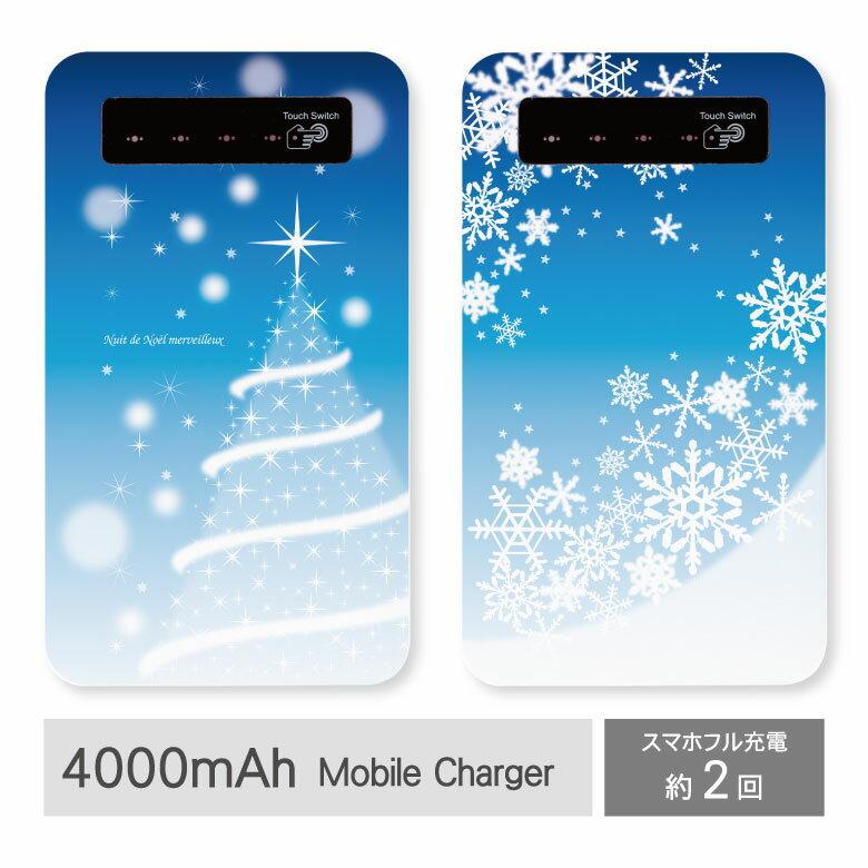 モバイルバッテリー White Christmas iPhone android用 4000mAh | 軽量 薄型 大容量 かわいい おしゃれ 雪 ゆき
