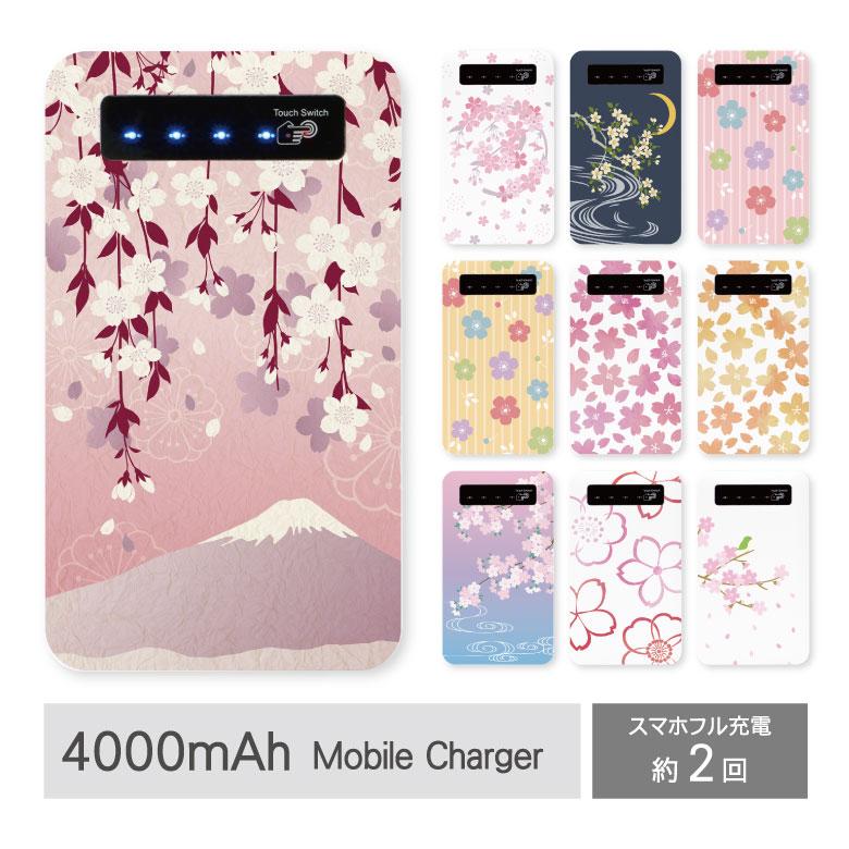 モバイルバッテリー Sakura collection iPhone android用 4000mAh   軽量 薄型 大容量 かわいい おしゃれ 春 花柄 花