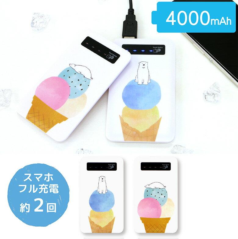 モバイルバッテリー しろくまアイス iPhone android用 4000mAh   軽量 薄型 大容量 かわいい おしゃれ シロクマ 白熊 動物