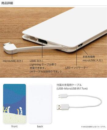 アニマル/バッテリー/シロクマ/アイスクリーム/アイフォン6/iPhone5s/アンドロイド/軽量/スマートフォン/コンパクト/大人カワイイ/かわいい