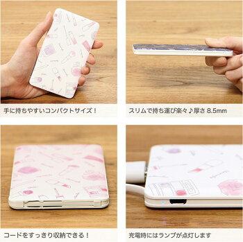 コスメ柄/バッテリー/ピンク/ホワイト/ネイビー/アイフォン6/iPhone5s/アンドロイド/軽量/スマートフォン/軽い/コンパクト/大人カワイイ/かわいい