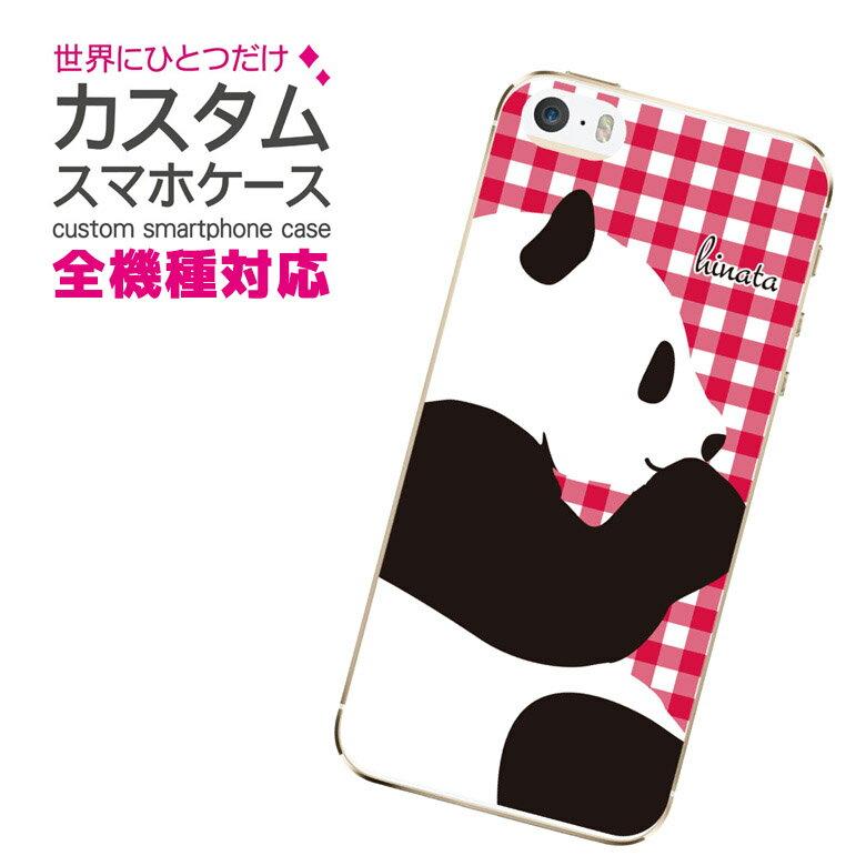 スマホケース iPhoneX iPhone7 iPhone7 Plus 多機種対応 iPhoneケース 名入れ パンダ アニマル iPhoneSE iPhone6s/6 Plus iPhone5s/5 iPod touch5