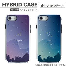 No18 Constellation ハイブリッドケース iPhone X iPhone8 iPhone7 iPhone6 アイフォン 耐衝撃 スマホカバー 星座 星空 青 紫 | スマホケース iphoneケース iphonexs xs ケース アイフォンxs カバー アイフォンケース iphonex ハード ハードケース se2 iphonese 2 se 第2世代
