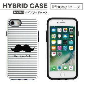 1bf63b51e1 No197 ヒゲボーダー iPhone X iPhone 8 iPhone7 iPhone6 アイフォン 耐衝撃 ストラップホール付き スマホカバー  ヒゲ ボーダー 面白い ユニーク おしゃれ | xs ...