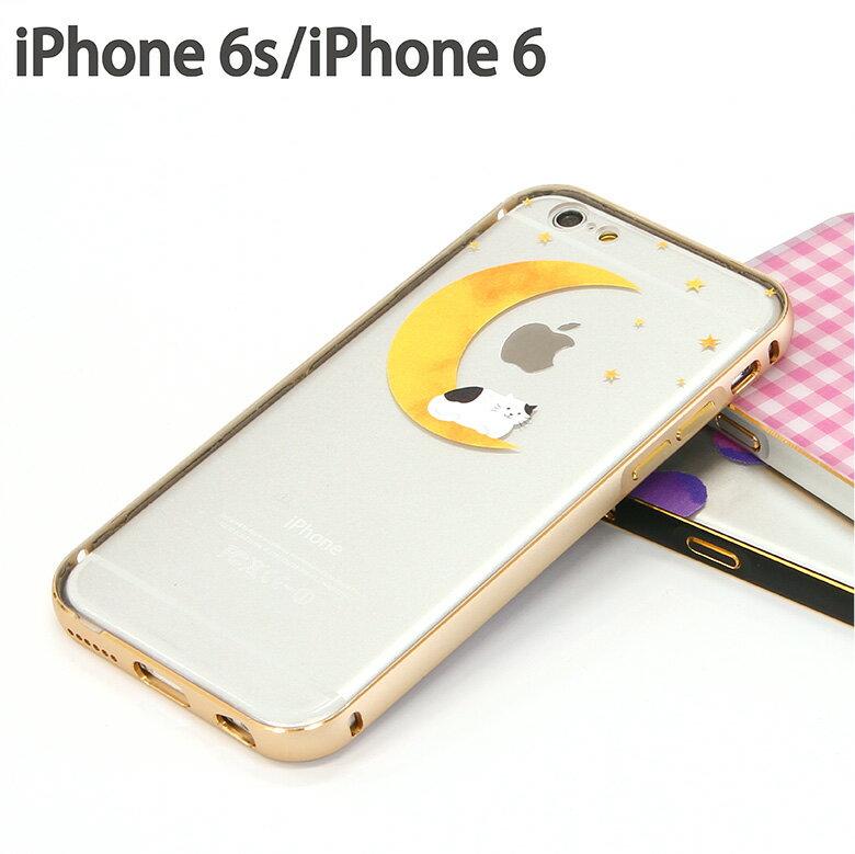ネコ iPhone6s, iPhone6 スマホケース カバー バンパーフレーム アルミフレーム デザインプレート 着せ替え iPhone6s スマホカバー ケース 着せ替えプレート iphone6s 4.7インチ バンパー フレーム