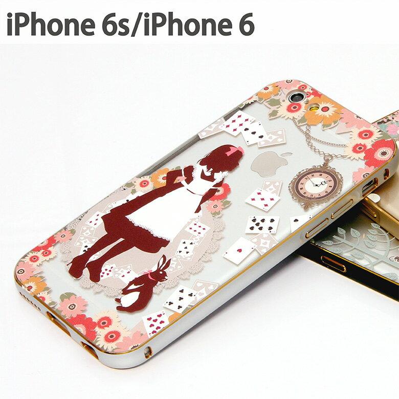 童話シリーズ iPhone6s, iPhone6 スマホケース カバー バンパーフレーム アルミフレーム デザインプレート 着せ替え iPhone6s スマホカバー ケース 着せ替えプレート iphone6s 4.7インチ バンパー フレーム