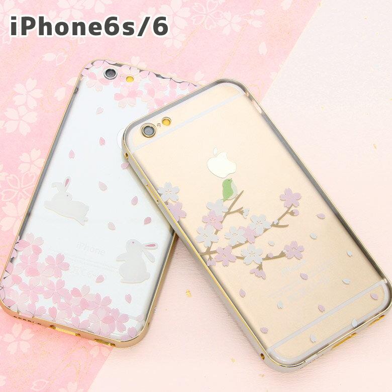 Sakura Collection iPhone6s, iPhone6 スマホケース カバー バンパーフレーム アルミフレーム デザインプレート 着せ替え iPhone6s スマホカバー ケース 着せ替えプレート iphone6s 4.7インチ バンパー フレーム 春 かわいい ピンク