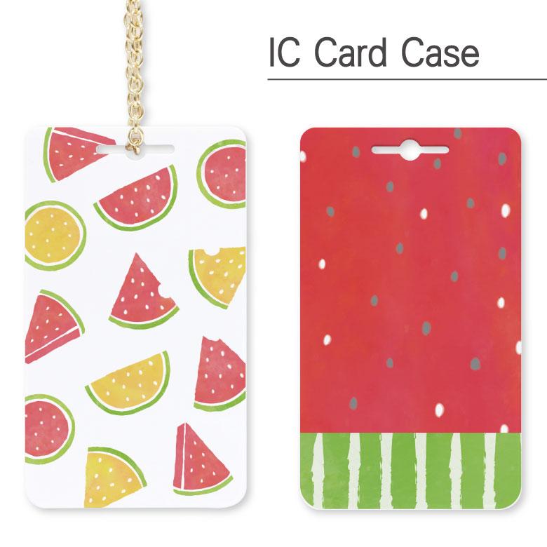 パスケース すいか ハードケース | 定期入れ チェーン ICカード ストラップ レディース 通勤 通学 雑貨 すいか 果物 食べ物 かわいい おしゃれ