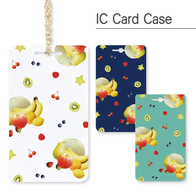 パスケース Fruit ハードケース| 定期入れ チェーン ICカード ストラップ レディース 通勤 通学 雑貨 果物 食べ物 フルーツ かわいい おしゃれ