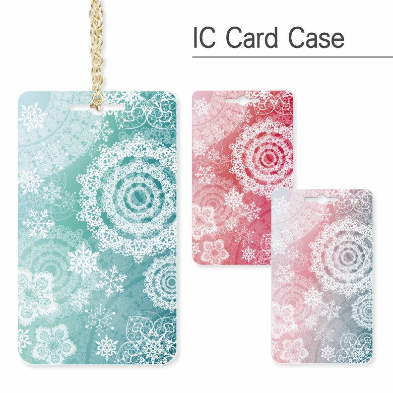パスケース SnowCrystal ハードケース| 定期入れ チェーン ICカード ストラップ レディース 通勤 通学 雑貨 雪 結晶 シンプル グラデーション ホワイト かわいい おしゃれ