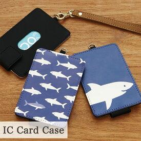 パスケース サメ | 定期入れ ICカード ケース ストラップ レディース 通勤 通学 雑貨 さめ 動物 アニマル 海 生き物 ポップ ゆるかわかわいい おしゃれ